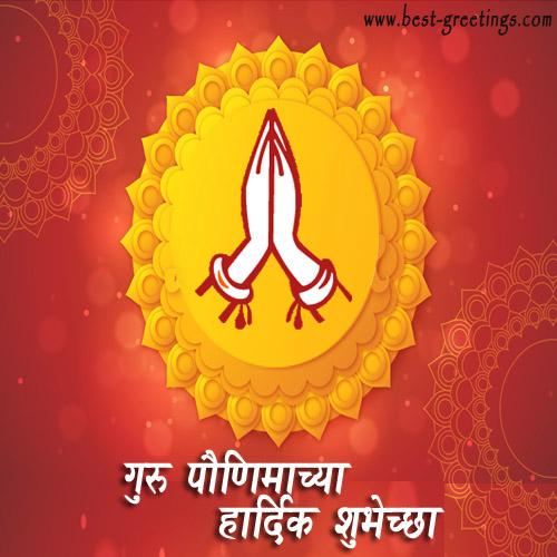 Write your name on the Guru Purnima Card