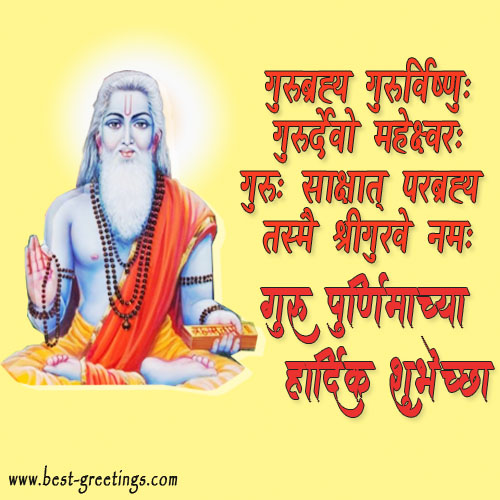 Happy Guru Purnima pics for WhatsApp Status with the name