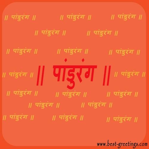 Wish Ashadi Ekadashi With Name in online