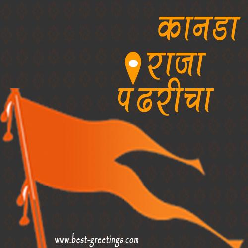 Download Ashadi Ekadashi Greeting Card With Name Editor